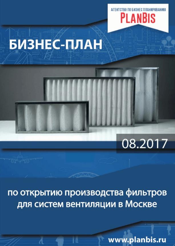 Бизнес-план производства фильтров