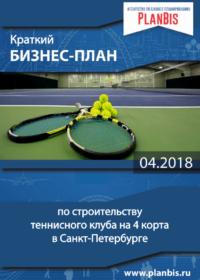 Бизнес-план теннисного клуба