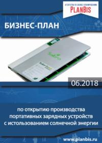 Бизнес-план открытия производства зарядных устройств на солнечных батареях в Эстонии
