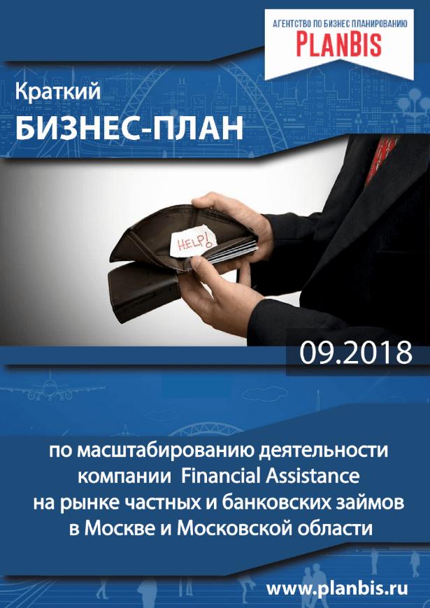Краткий бизнес-план в развитие компании по предоставлению частных займов на рынке Москвы