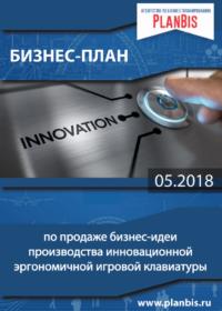 Бизнес-план производства и вывода на рынок инновационного продукта