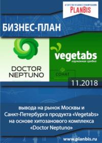Бизнес-план вывода на рынок г. Москвы и Санкт-Петербурга продукта «Vegetabs» на основе хитозана