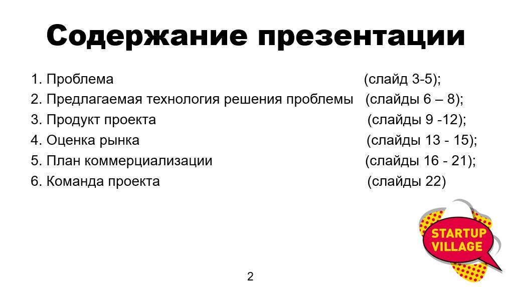 Презентация в Startup Village 2018
