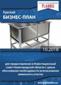 Бизнес-план расширения производства из нержавеющей стали
