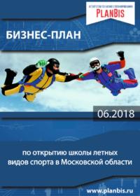 Бизнес-план открытия Аэроклуба в Московской области
