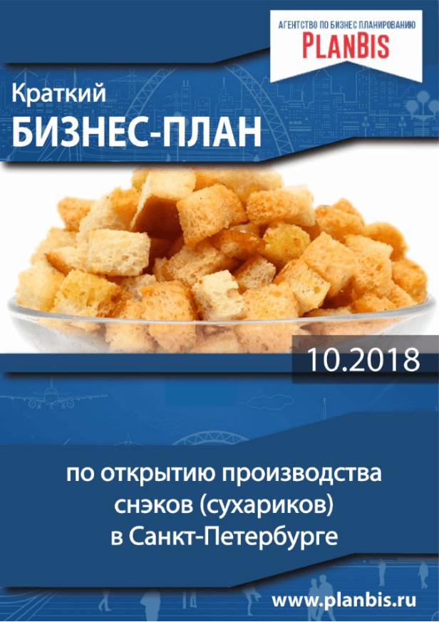 Краткий бизнес-план производства снэков (сухариков) в Санкт-Петербурге