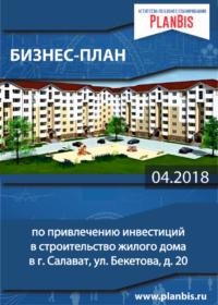 Бизнес-план по привлечению инвестиций в строительство жилого дома в г. Салават