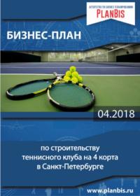 Бизнес-план по строительству теннисного клуба на 4 корта в Санкт-Петербурге