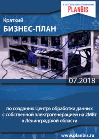 Бизнес-план создания центра обработки данный с собственной электрогенерацией на 2МВт в Ленинградской области