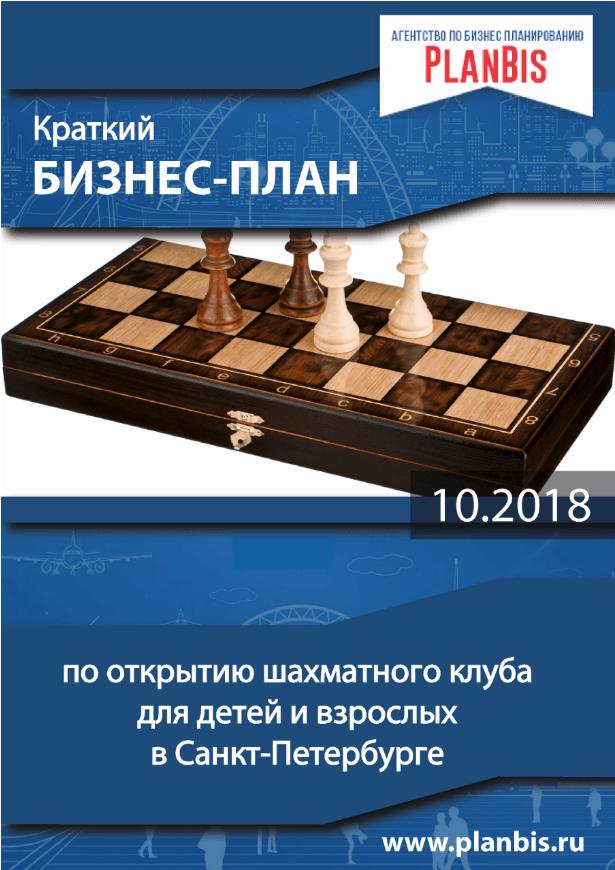 Бизнес-план по открытию шахматного клуба в Санкт-Петербурге