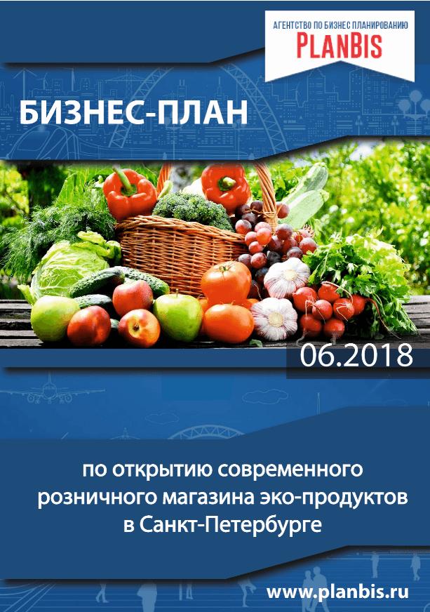 Бизнес-план открытия магазина эко-продуктов в Санкт-Петербурге