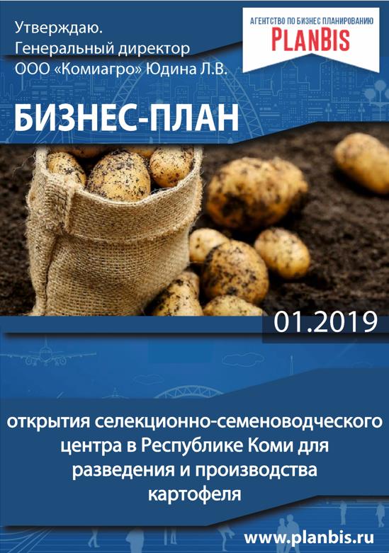 Бизнес-план инвестиционного проекта открытия селекционного центра в Коми