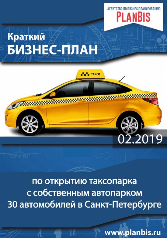Бизнес-план открытия таксопарка в Санкт-Петербурге