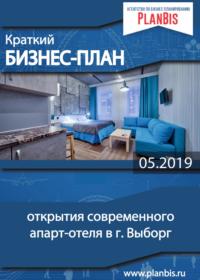 Краткий бизнес-план мини гостиницы (апарт-отеля) в г. Выборг
