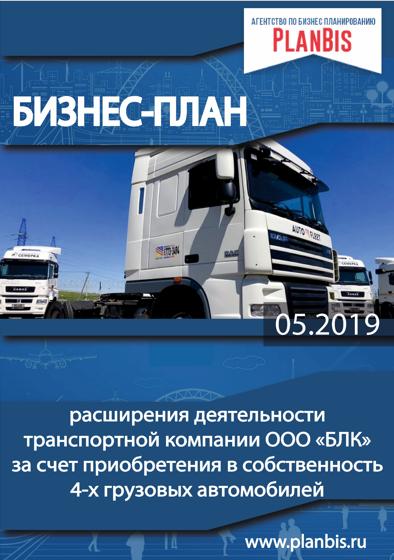 Бизнес-план транспортной компании Санкт-Петербурга по покупке 4-х грузовых автомобилей
