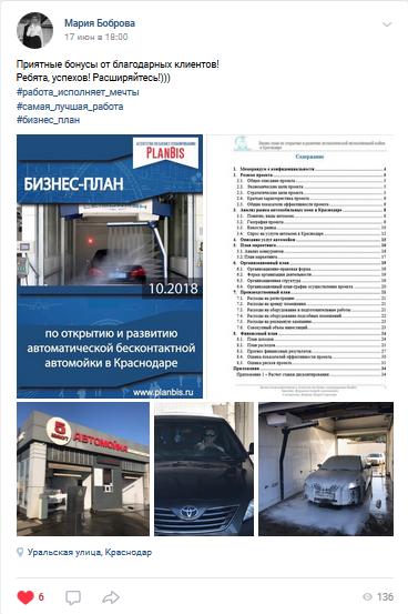 Боброва Мария - Разработка бизнес-планов
