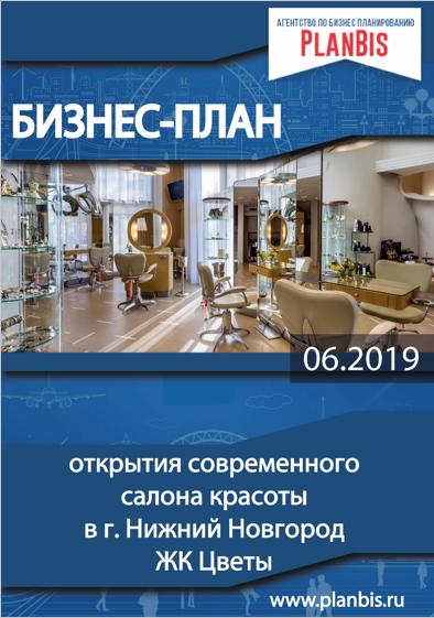 Бизнес-план студии красоты в Нижнем Новгороде в ЖК «Цветы»