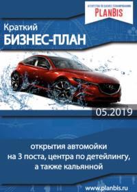 Краткий бизнес-план детейлинг центра, совмещенного с автомойкой и кафе-кальянной в г. Краснодар