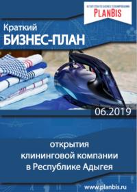 Краткий бизнес-план клининговой компании в Республике Адыгея, г. Майкоп
