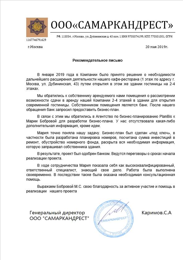 Мария Боброва - Профессиональная разработка бизнес-плана