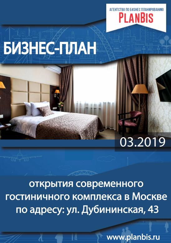 Бизнес-план гостиницы в Москве рядом с Павелецким вокзалом на ул. Дубининская