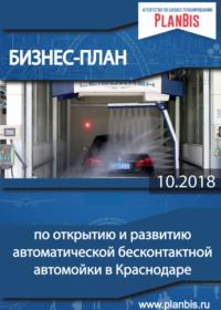 Бизнес-план открытия автомойки автоматической на 2 поста в Краснодаре