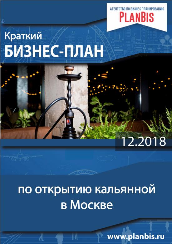 Краткий бизнес-план кальянной по франшизе Мята Lounge в Москве