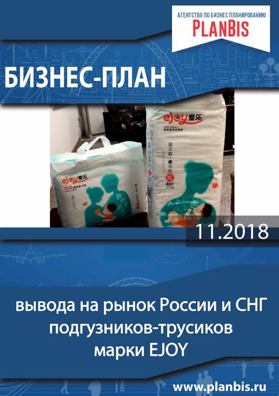 Бизнес-план по производству подгузников японского качества в Китае и вывод их на рынок России и СНГ
