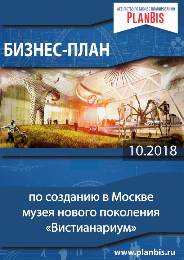 Бизнес-план музея нового поколения «Вистианариум» в Москве