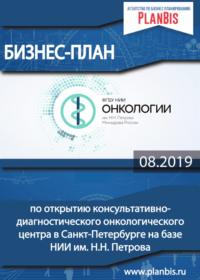 Бизнес-план медицинского центра по диагностике и лечению онкологии на базе НИИ Н.Н. Петрова в Санкт-Петербурге