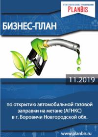 Бизнес-план по открытию автомобильной заправки на метане в (АГНКС) г. Боровичи Новгородской обл.