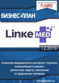 Бизнес-план по открытию медицинского интернет-портала, позволяющего решать различные задачи, связанные со здоровьем человека