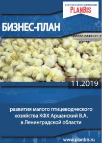Бизнес-план для получения субсидии КФХ Аршанский В.А. для развития птицеводческого хозяйства