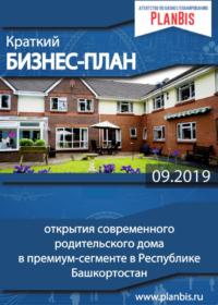Краткий бизнес-план открытия современного родительского в премиум-сегменте в Республике Башкортостан