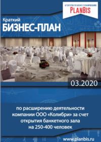 Краткий бизнес-план по расширению деятельности компании ООО «Колибри» за счет открытия банкетного стола на 250-400 человек