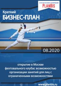Краткий бизнес-план фехтовального клуба с возможностью занятий для инвалидов в Москве