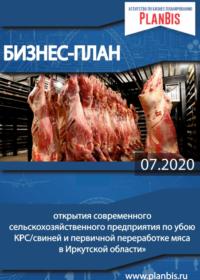 Бизнес-план открытия убойного цеха в Иркутской области