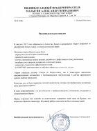 Боброва Мария Разработка бизнес-плана