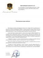 Мария Боброва - Разработка бизнес-планов